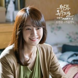 오연준 - 가을밤 (tvN 부암동 복수자들 OST Part.2) [REC,MIX,MA] Mixed by 김대성